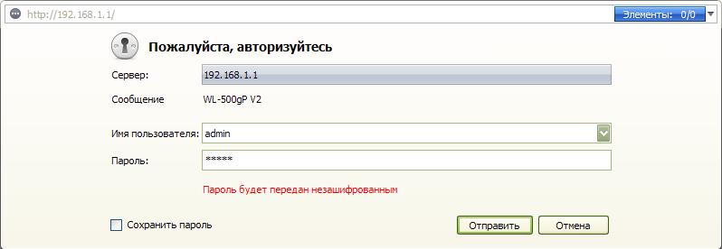 Авторизация подключеного роутера ASUS RT-N12