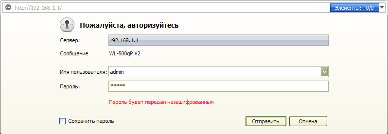 Авторизация подключеного роутера ASUS DSL-N12E